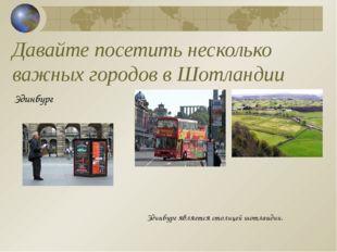 Давайте посетить несколько важных городов в Шотландии Эдинбург Эдинбург являе