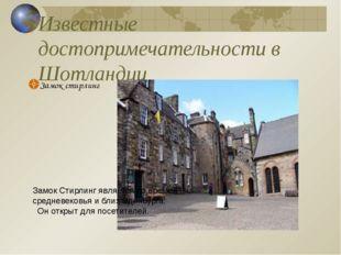Известные достопримечательности в Шотландии Замок стирлинг Замок Стирлинг явл
