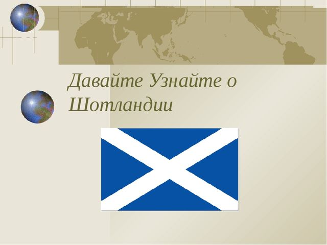 Давайте Узнайте о Шотландии