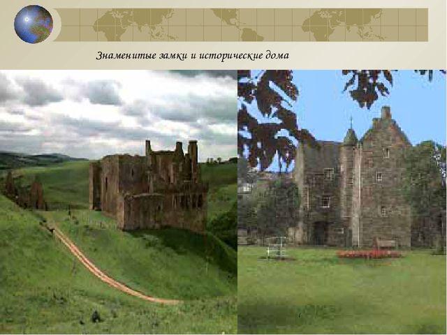 Знаменитые замки и исторические дома l