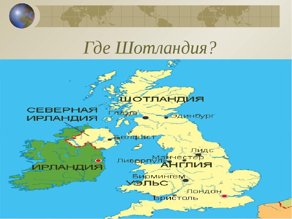 Где Шотландия?
