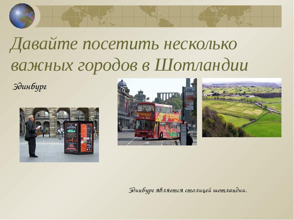 Давайте посетить несколько важных городов в Шотландии Эдинбург Эдинбург являе...