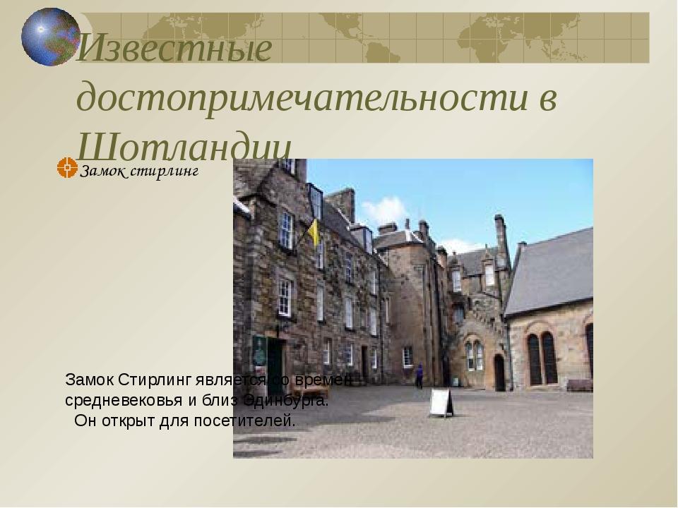 Известные достопримечательности в Шотландии Замок стирлинг Замок Стирлинг явл...