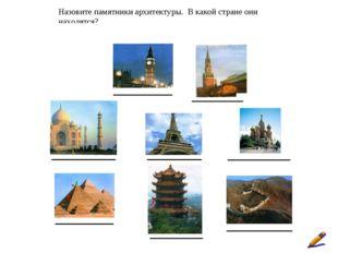 Назовите памятники архитектуры. В какой стране они находятся?