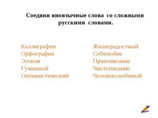 Соедини иноязычные слова со сложными русскими словами. Каллиграфия Орфография