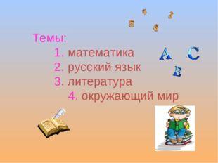 Темы: математика русский язык литература окружающий мир