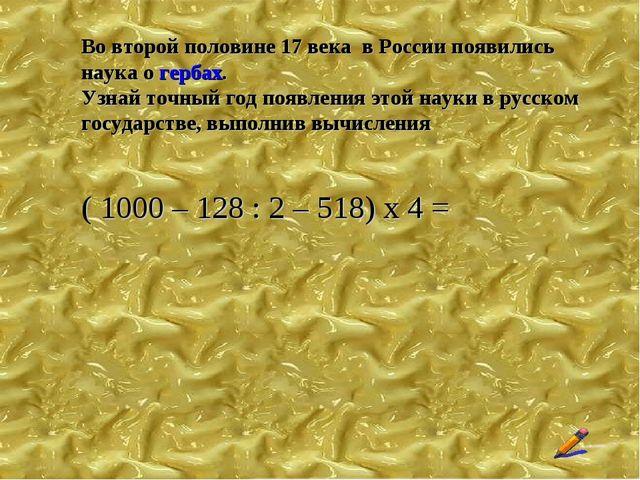 Во второй половине 17 века в России появились наука о гербах. Узнай точный го...