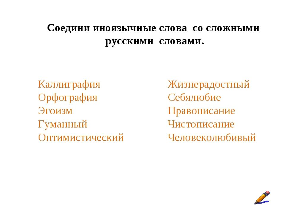 Соедини иноязычные слова со сложными русскими словами. Каллиграфия Орфография...