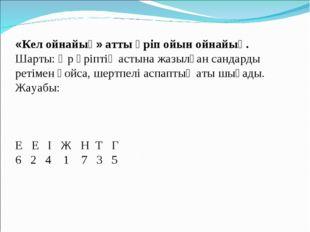 «Кел ойнайық» атты әріп ойын ойнайық. Шарты: Әр әріптің астына жазылған санда