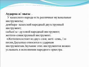 Аударма жұмысы . У казахского народа есть различные музыкальные инструменты;