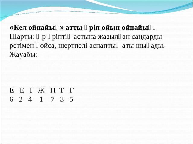 «Кел ойнайық» атты әріп ойын ойнайық. Шарты: Әр әріптің астына жазылған санда...