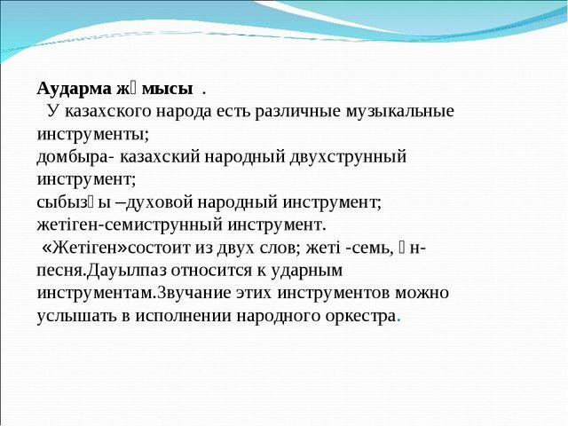 Аударма жұмысы . У казахского народа есть различные музыкальные инструменты;...