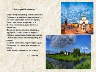 Наш город Владимир Наш город Владимир стоит величаво, Раскинулся он на холма