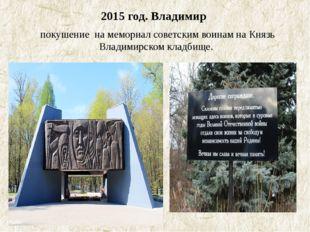 2015 год. Владимир покушение на мемориал советским воинам на Князь Владимирс