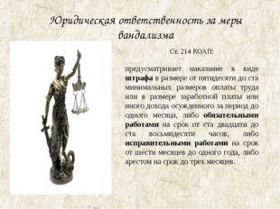 Юридическая ответственность за меры вандализма Ст. 214 КОАП: предусматривает