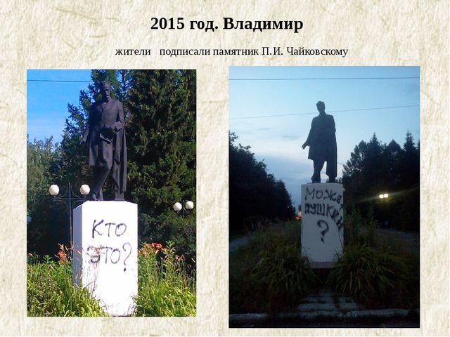 2015 год. Владимир жители подписали памятник П.И. Чайковскому