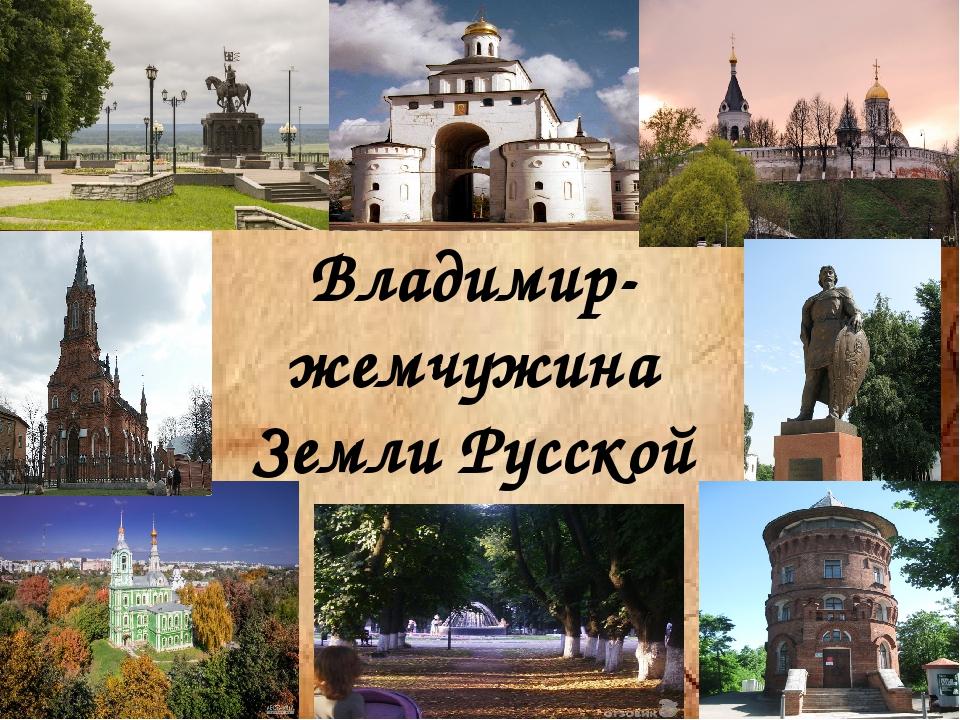 Владимир-жемчужина Земли Русской