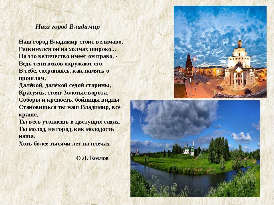 Наш город Владимир Наш город Владимир стоит величаво, Раскинулся он на холма...
