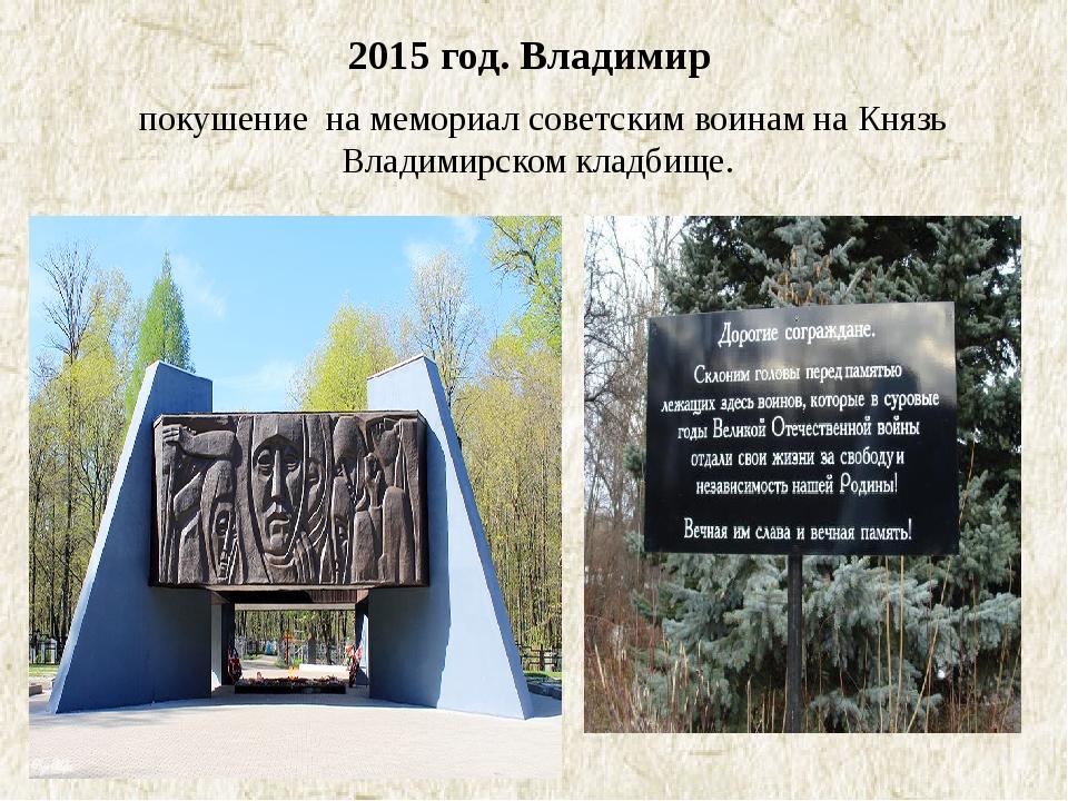 2015 год. Владимир покушение на мемориал советским воинам на Князь Владимирс...