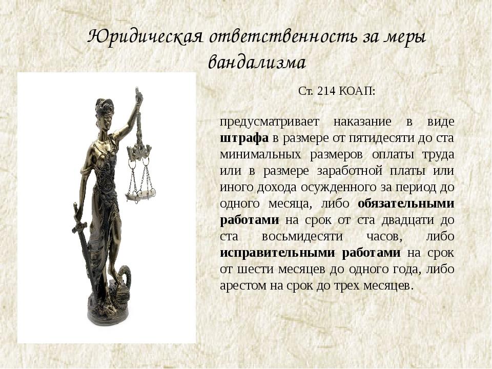 Юридическая ответственность за меры вандализма Ст. 214 КОАП: предусматривает...