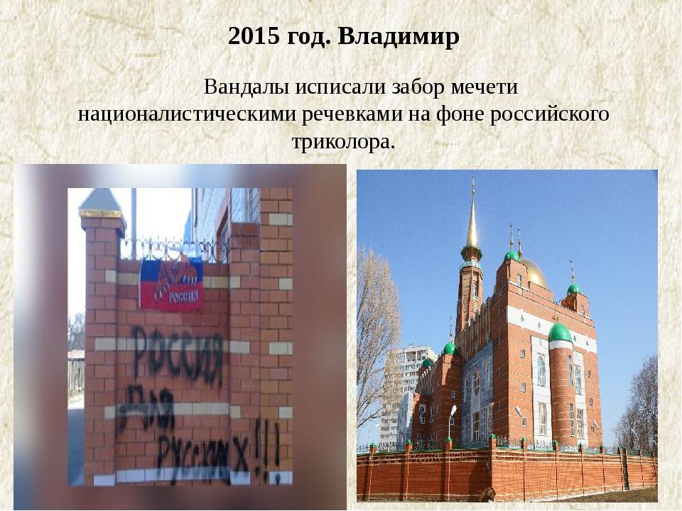 2015 год. Владимир Вандалы исписали забор мечети националистическими речевк...