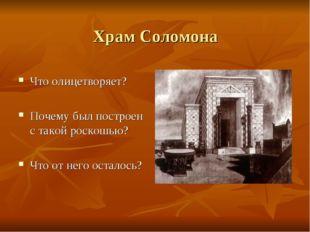 Храм Соломона Что олицетворяет? Почему был построен с такой роскошью? Что от