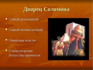 Дворец Соломона Самый роскошный Самый великолепный Памятник власти Олицетворе