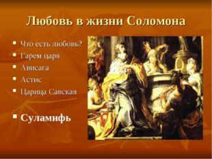 Любовь в жизни Соломона Что есть любовь? Гарем царя Ависага Астис Царица Савс