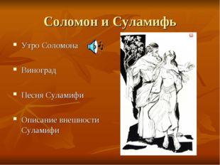 Соломон и Суламифь Утро Соломона Виноград Песня Суламифи Описание внешности С
