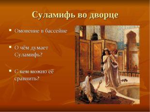 Суламифь во дворце Омовение в бассейне О чём думает Суламифь? С кем можно её