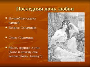 Последняя ночь любви Волшебная сказка камней Вопрос Суламифи Ответ Соломона М
