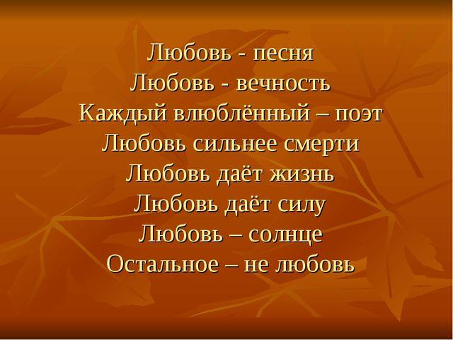 Любовь - песня Любовь - вечность Каждый влюблённый – поэт Любовь сильнее смер...