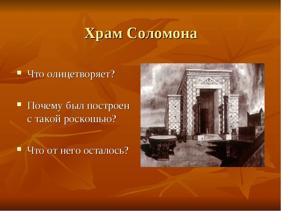 Храм Соломона Что олицетворяет? Почему был построен с такой роскошью? Что от...