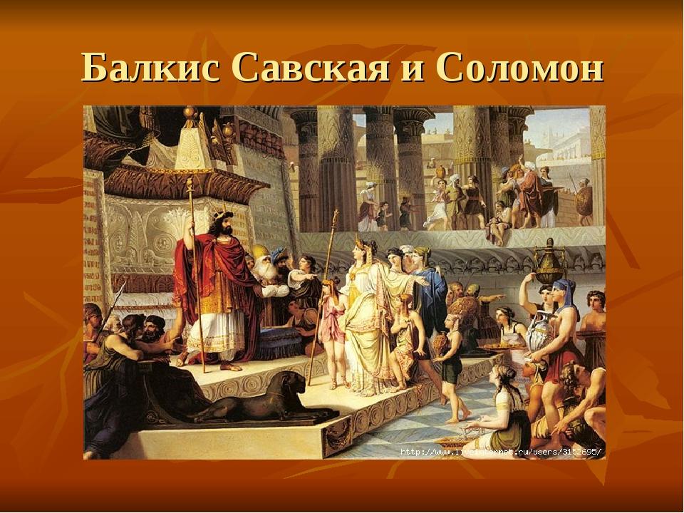 Балкис Савская и Соломон