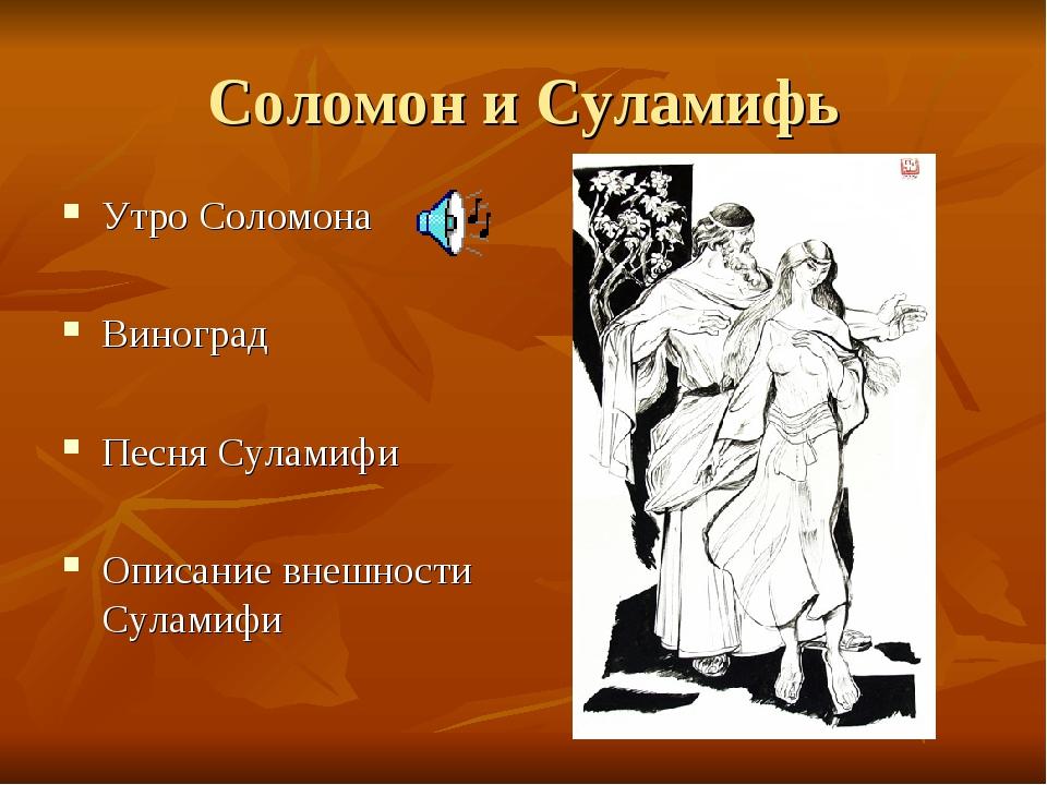 Соломон и Суламифь Утро Соломона Виноград Песня Суламифи Описание внешности С...