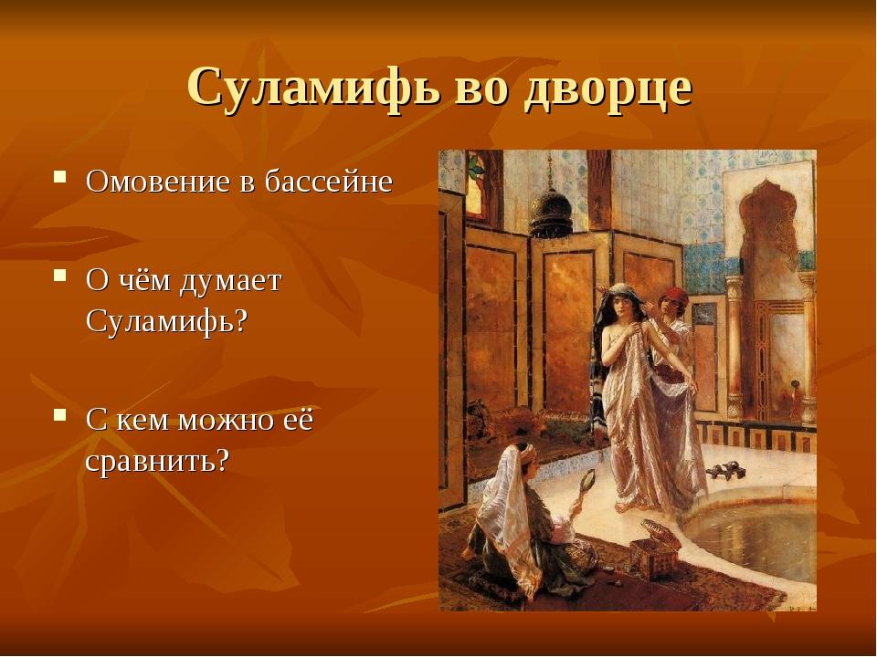 Суламифь во дворце Омовение в бассейне О чём думает Суламифь? С кем можно её...