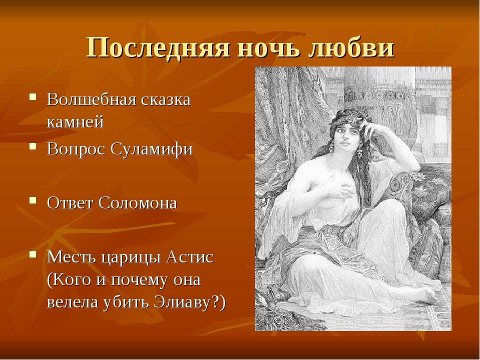 Последняя ночь любви Волшебная сказка камней Вопрос Суламифи Ответ Соломона М...
