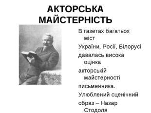 АКТОРСЬКА МАЙСТЕРНІСТЬ В газетах багатьох міст України, Росії, Білорусі давал