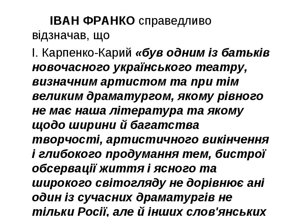 ІВАН ФРАНКО справедливо відзначав, що І. Карпенко-Карий «був одним із бать...
