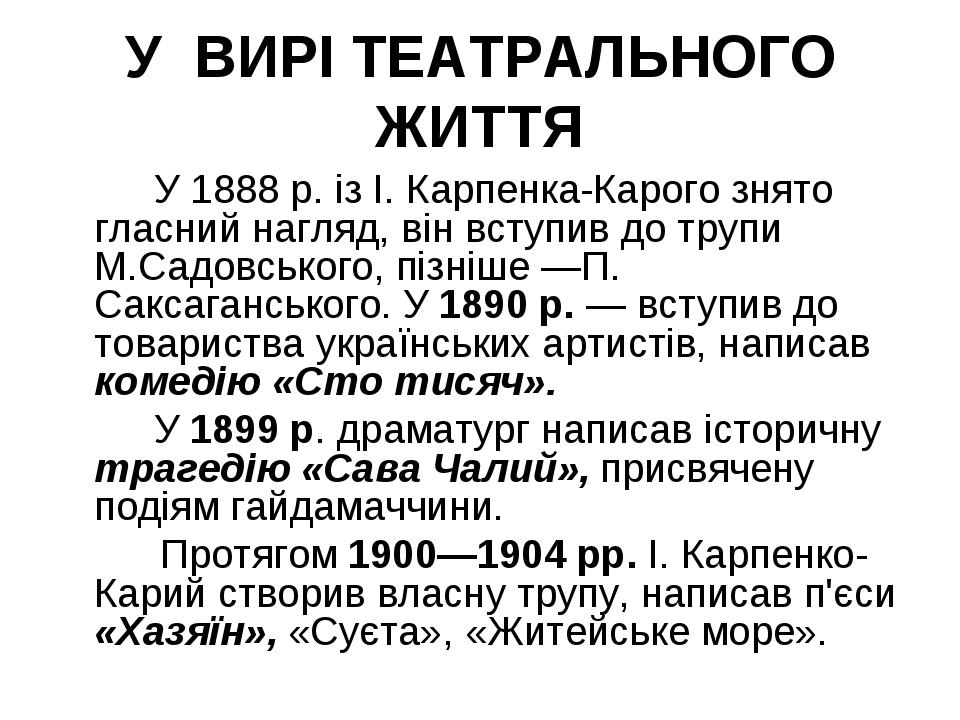 У ВИРІ ТЕАТРАЛЬНОГО ЖИТТЯ У 1888 р. із І. Карпенка-Карого знято гласний наг...