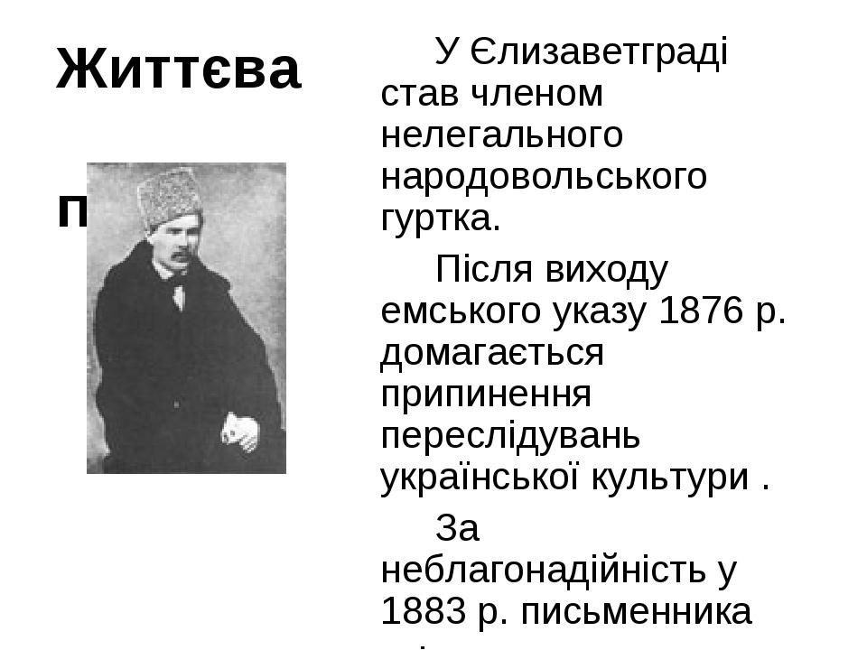Життєва позиція У Єлизаветграді став членом нелегального народовольського г...
