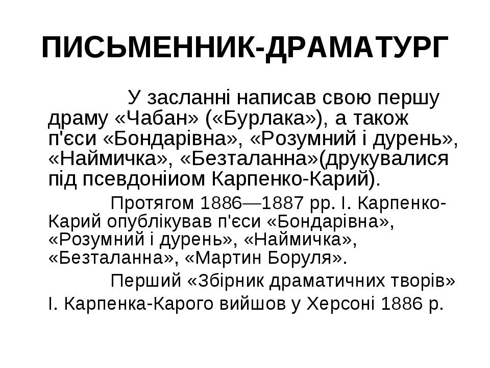 ПИСЬМЕННИК-ДРАМАТУРГ У засланні написав свою першу драму «Чабан» («Бурлака...