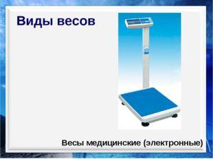 Виды весов Весы медицинские (электронные)