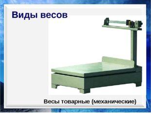 Весы товарные (механические) Виды весов