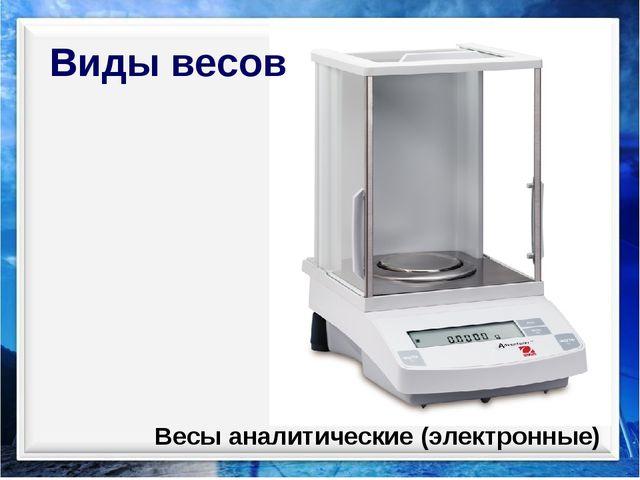 Виды весов Весы аналитические (электронные)