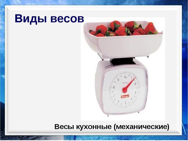 Весы кухонные (механические) Виды весов