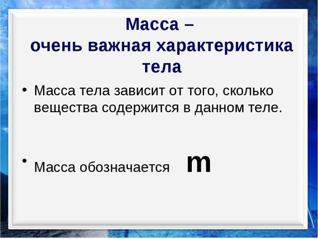 Презентация по физике на тему Масса тела класс  Масса очень важная характеристика тела Масса тела зависит от того сколько