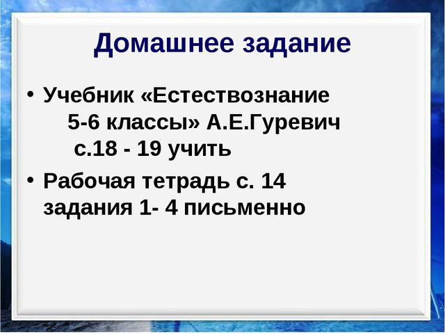 Домашнее задание Учебник «Естествознание 5-6 классы» А.Е.Гуревич с.18 - 19 уч...