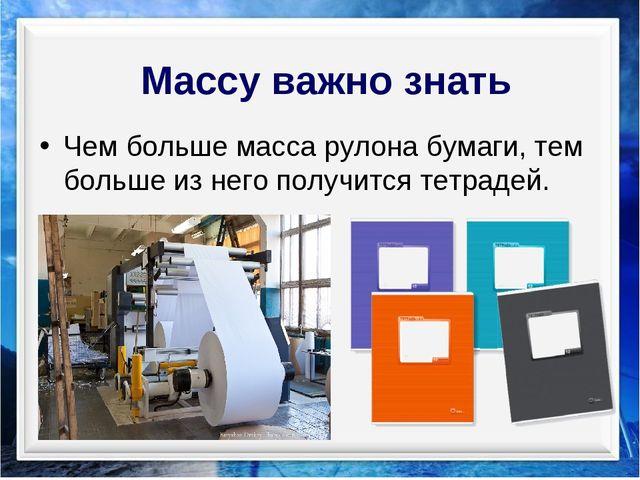 Массу важно знать Чем больше масса рулона бумаги, тем больше из него получитс...