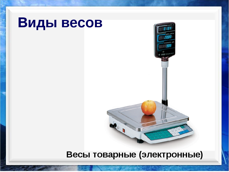 Весы товарные (электронные) Виды весов
